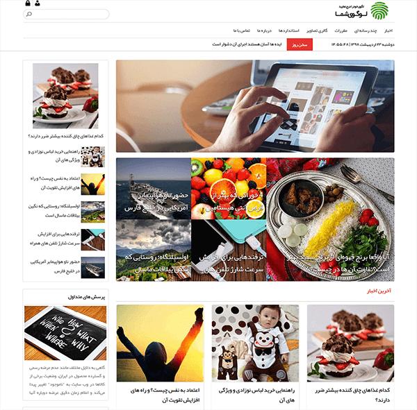 طراحی سایت با قالب خبری سورنا